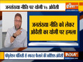 Owaisi takes a swipe at Yogi government using the population policy