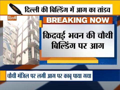 दिल्ली के किदवई भवन में लगी भीषण आग
