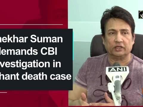 Shekhar Suman demands CBI investigation in Sushant death case