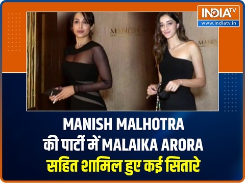 मनीष मल्होत्रा की पार्टी में मलाइका अरोड़ा सहित शामिल हुए कई सितारे, देखें वीडियो