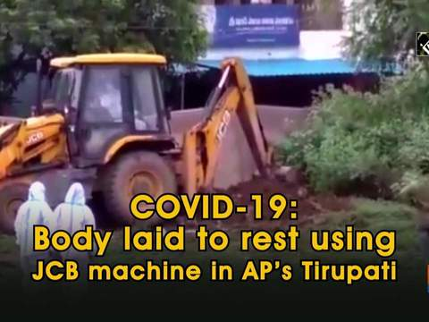 COVID-19: Body laid to rest using JCB machine in AP's Tirupati