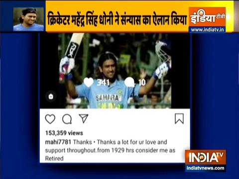 महेंद्र सिंह धोनी ने इंटरनेशनल क्रिकेट को कहा अलविदा