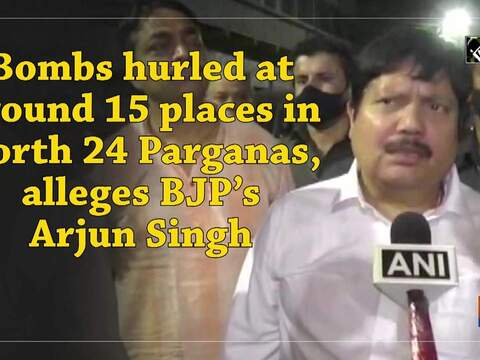 Bombs hurled at around 15 places in North 24 Parganas, alleges BJP's Arjun Singh