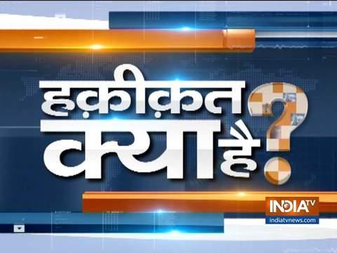 देखिये इंडिया टीवी का स्पेशल शो 'हकीक़त क्या है' | 13 जून, 2019