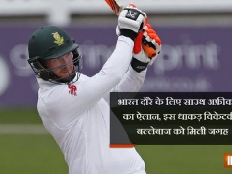 भारत दौरे के लिए साउथ अफ्रीका टीम का ऐलान, इस धाकड़ विकेटकीपर बल्लेबाज को मिली जगह