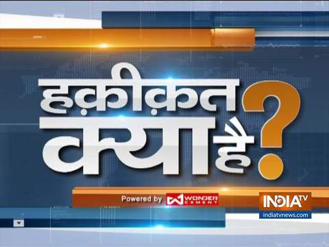 देखिये इंडिया टीवी का स्पेशल शो 'हकीक़त क्या है' | 17 अक्टूबर, 2019