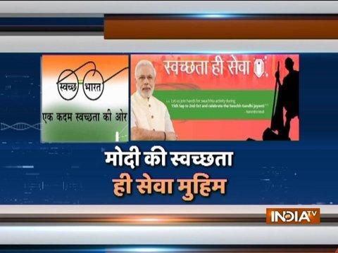 PM मोदी ने किया 'स्वच्छता ही सेवा आंदोलन' का शुभारंभ, कहा- स्वच्छता आंदोलन अब एक महत्वपूर्ण पड़ाव पर पहुंचा