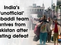 India's 'unofficial' Kabaddi team arrives from Pakistan after tasting defeat