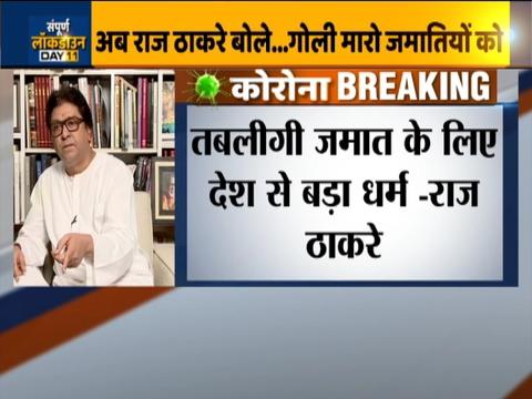तबलीग़ी जमात के लोगों को इलाज नहीं, गोली मार देनी चाहिए : राज ठाकरे