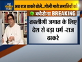 MNS Chief Raj Thackeray makes controversial statement on Tablighi Jamaat people