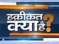 Watch India TV Special show Haqikat Kya Hai | February 12, 2020