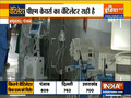 Haqikat Kya Hai: Watch special report on Politics over Ventilators from PM Cares Fund