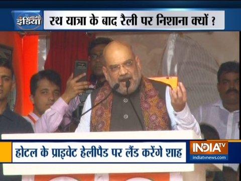 भाजपा अध्यक्ष अमित शाह आज पश्चिम बंगाल के मालदा में रैली कर बजाएंगे चुनावी बिगुल