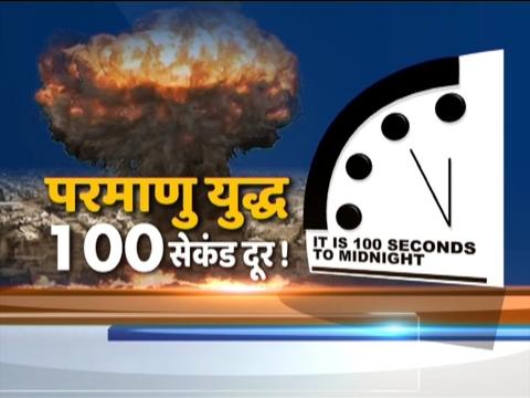 डूम्सडे क्लॉक पर देखिए इंडिया टीवी की एक्सक्लूसिव रिपोर्ट