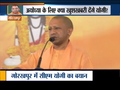 Did CM Yogi Adityanath hint at construction of Ram Temple in Ayodhya?