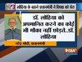 PM Modi attacks Samajwadi party, says they are betraying the principles of Dr. Ram Manohar Lohia