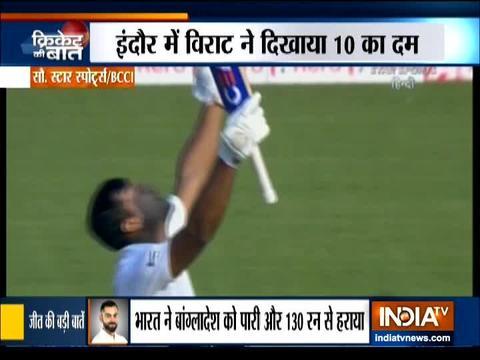 India vs Bangladesh: तेज गेंदबाजों के दम पर टीम इंडिया ने इंदौर टेस्ट में बांग्लादेश को पारी और 130 रन से दी शिकस्त