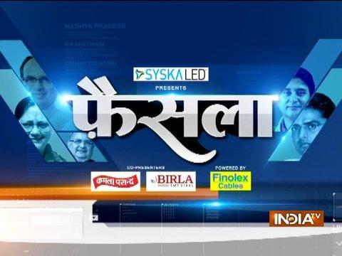 विधानसभा चुनाव से जुड़ी ताज़ा जानकारी के लिए देखते रहिए इंडिया टीवी का स्पेशल शो 'फ़ैसला'