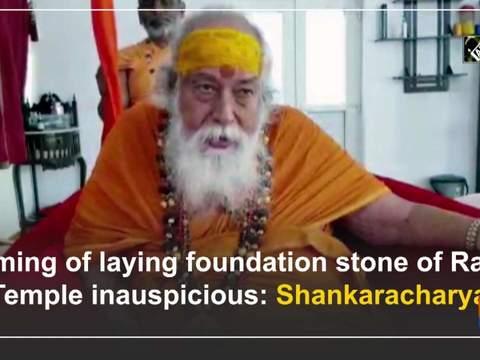 Timing of laying foundation stone of Ram Temple inauspicious: Shankaracharya