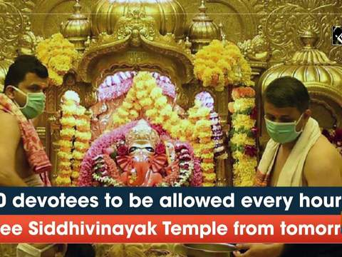 100 devotees to be allowed every hour at Shree Siddhivinayak Temple from tomorrow