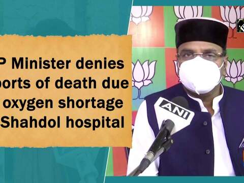 MP Minister denies reports of death due to oxygen shortage in Shahdol hospital