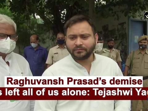 Raghuvansh Prasad's demise has left all of us alone: Tejashwi Yadav