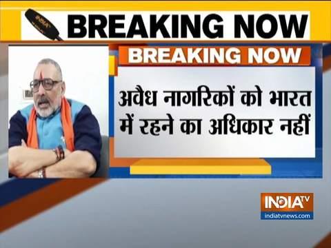घुसपैठियों पर गिरिराज सिंह का बयान, कहा भारत के नागरिकों को डरने की ज़रूरत नहीं