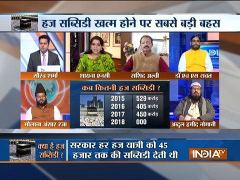 Biggest debate over withdrawal of Haj subsidy