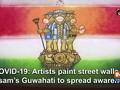 COVID-19: Artists paint street walls in Assam's Guwahati to spread awareness