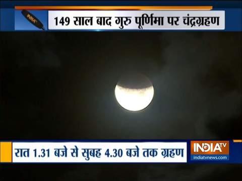 भारत में दिखा चंद्र ग्रहण, 149 साल बाद दुर्लभ योग में दिखा अद्भुत नजारा