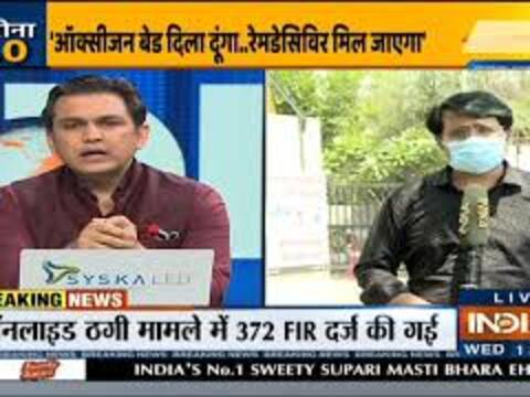 दिल्ली में कोविड -19 साइबर धोखाधड़ी के मामलों में 372 एफआईआर हुई दर्ज