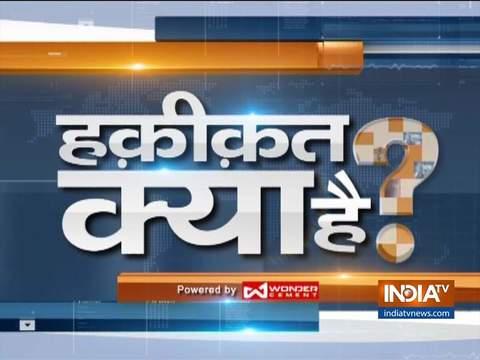 देखिये इंडिया टीवी का स्पेशल शो 'हकीक़त क्या है' | 22 अक्टूबर, 2019