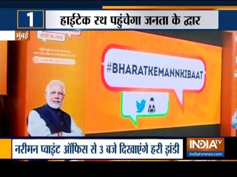 देखिए महाराष्ट्र की पांच बड़ी खबरें | 5 फरवरी, 2019