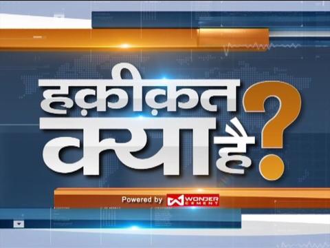 देखिये इंडिया टीवी का स्पेशल शो 'हकीक़त क्या है' | 16 अगस्त, 2019