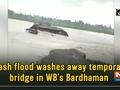 Flash flood washes away temporary bridge in WB's Bardhaman