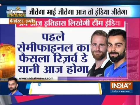 IND vs NZ: बारिश की वजह से आज रिजर्व डे में होगा बचा हुआ खेल, भारतीय गेंदबाजों का न्यूजीलैंड पर शिकंजा बरकरार