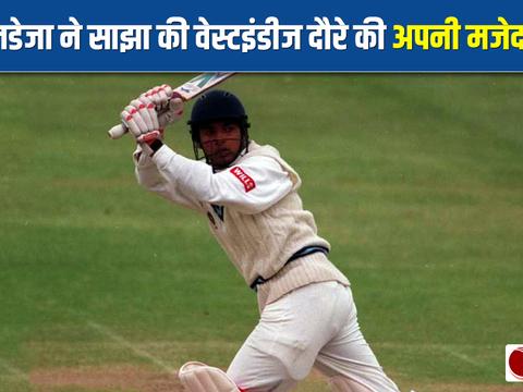 वेस्टइंडीज दौरे पर शतक बनाने की जल्दबाजी में जब रन आउट हो गए थे अजय जडेजा