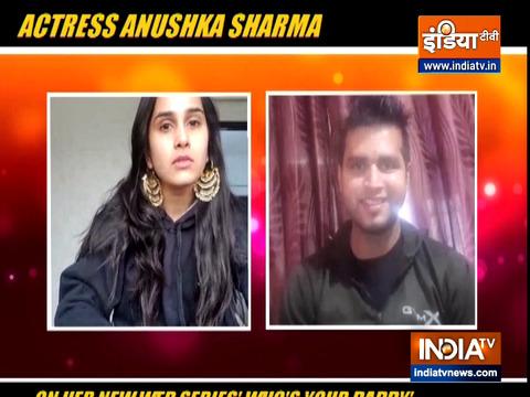 एक्ट्रेस अनुष्का शर्मा वेब सीरीज 'हू इज योर डैडी' में आएंगी नजर