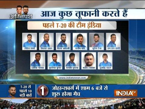 पहला T20I: जोहानिसबर्ग में दक्षिण अफ्रीका ने टॉस जीतकर भारत को पहले बल्लेबाजी के लिए कहा