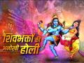 Unusual Holi celebration in Varanasi - Everything you need to know