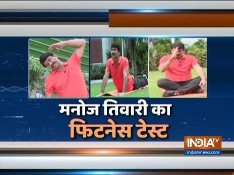 फिट इंडिया अभियान: भाजपा सांसद मनोज तिवारी ने दिया फिटनेस टेस्ट, जानें पास हुए या फेल?