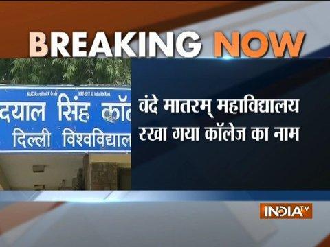 Delhi's Dyal Singh Evening is now Vande Mataram College