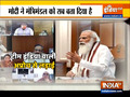 Haqikat Kya Hai: PM Modi chairs meeting of council of ministers on COVID crisis