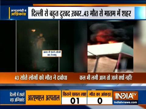 अनाज मंडी में लगी भीषण आग के बाद दिल्ली सरकार ने दिए जांच के आदेश