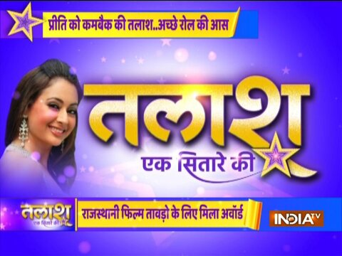 Talaash Ek Sitare Ki: अपने डेब्यू से सबको हैरान कर देने वाली प्रीति झिंगियानी अब कहां हैं?