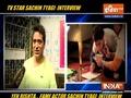 Actor Sachin Tyagi talks about his role in the show Yeh Rishta Kya Kehlata Hai