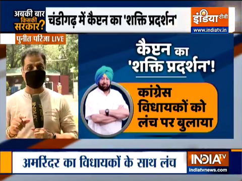 Abki Baar Kiski Sarkar: Punjab CM Amarinder Singh invites supporters & MLAs for lunch