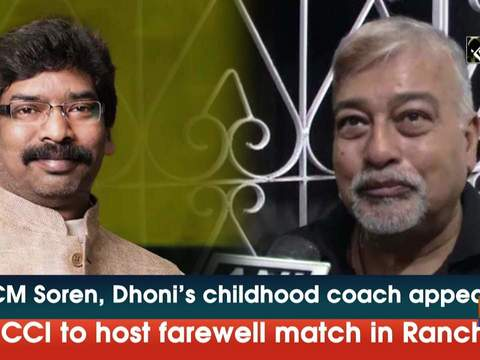 CM Soren, Dhoni's childhood coach appeal BCCI to host farewell match in Ranchi