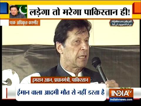पीओके के मुजफ्फराबाद में 'एकजुटता रैली' में इमरान खान ने भारत के खिलाफ भड़काऊ बयान दिया