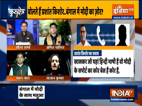 Kurukshetra: Prashant Kishor's audio clip stirs controversy in west bengal Politics